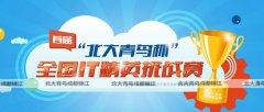 """成都锦江:首届""""北大青鸟杯"""" 全国IT精英挑战赛"""